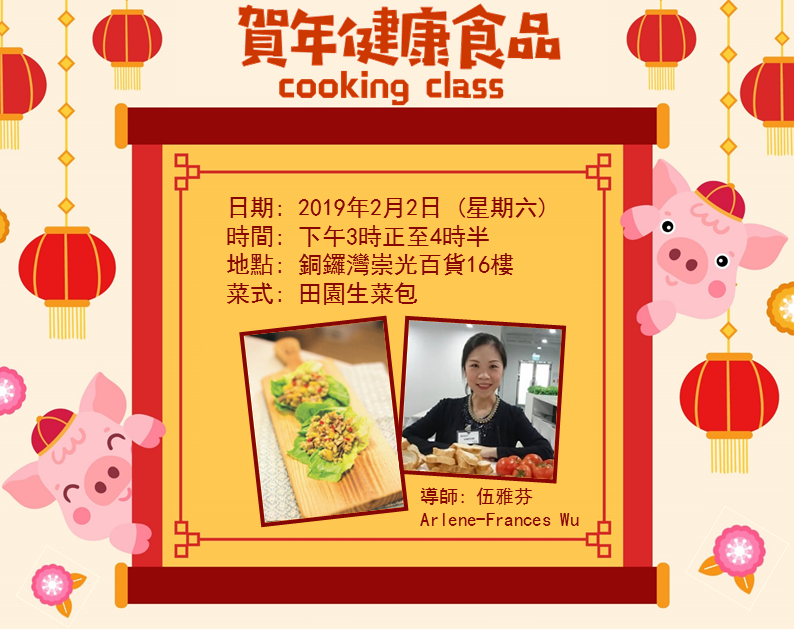 CNY Cooking Class 2019